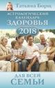 Астрологический календарь здоровья для всей семьи на 2018 год